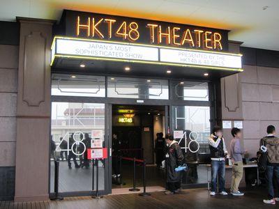 120307_ホークスタウン・HKT48劇場