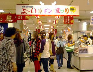 120531_阪神百貨店・よ〜いドン!まつり