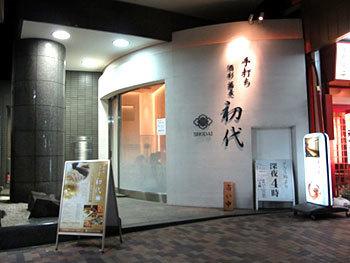130409_酒彩蕎麦 初代