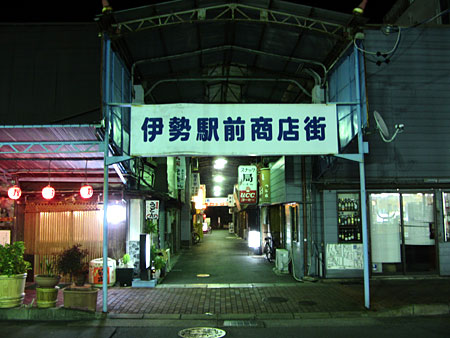 131212_伊勢駅前商店街