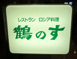 140825_tsurunosu5.jpg