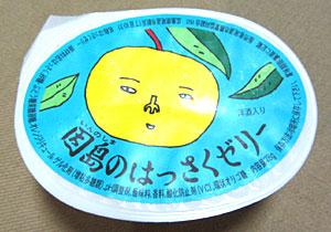 140915_JA尾道市「因島のはっさくゼリー」