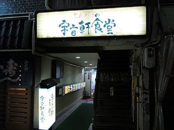 141015_宇宙軒食堂