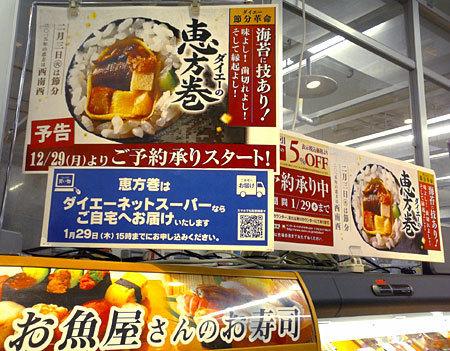 150119_ダイエー池田駅前店