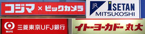 150130_コジマ×ビックカメラ・JR大阪三越伊勢丹・三菱東京UFJ銀行・イトーヨーカドー丸大