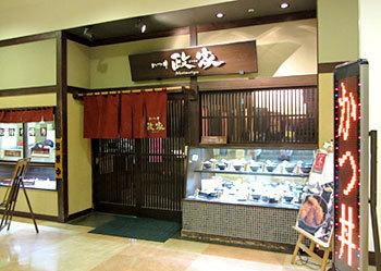150307_政家 新潟駅南店