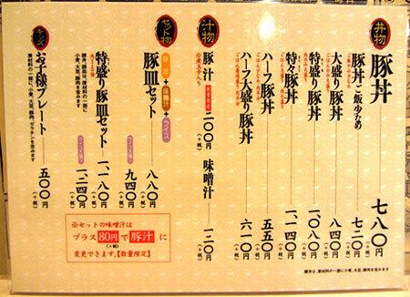 150311_十勝豚丼いっぴん・メニュー