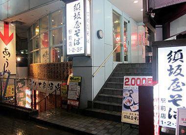 150312_須坂屋そば 新潟駅前店