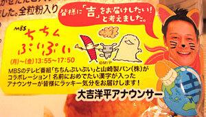 151128_ぷいぷいパン・大吉ランチパック