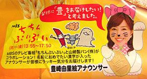 151128_ぷいぷいパン・豊崎メロンパン