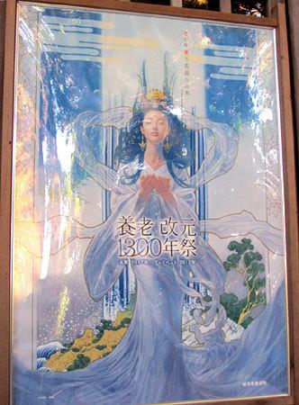 160602_養老改元1300年祭ポスター