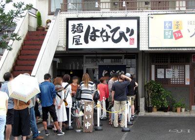 160605_麺屋はなび 高畑本店