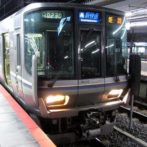 170410_223系・新大阪駅