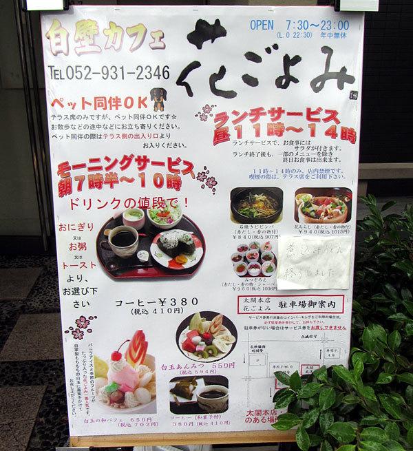 170526_白壁カフェ花ごよみ・メニュー