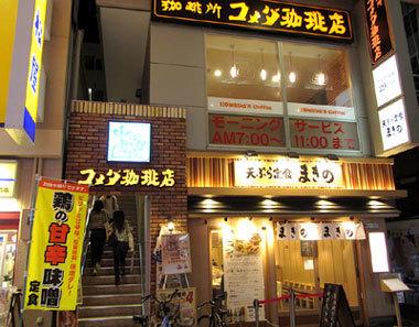 170602_コメダ珈琲店 なんば千日前店