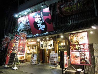 171124_おぼや元町店