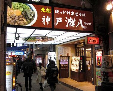 180112_神戸灘八本店