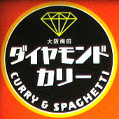 180405_ダイヤモンドカリー