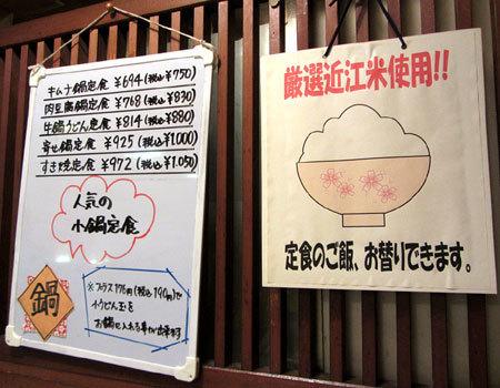 180420_ぎんたんぽ・小鍋定食メニュー