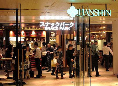 180608_阪神百貨店梅田本店・スナックパーク