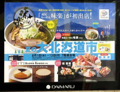 180807_大丸京都店「夏の大北海道市」