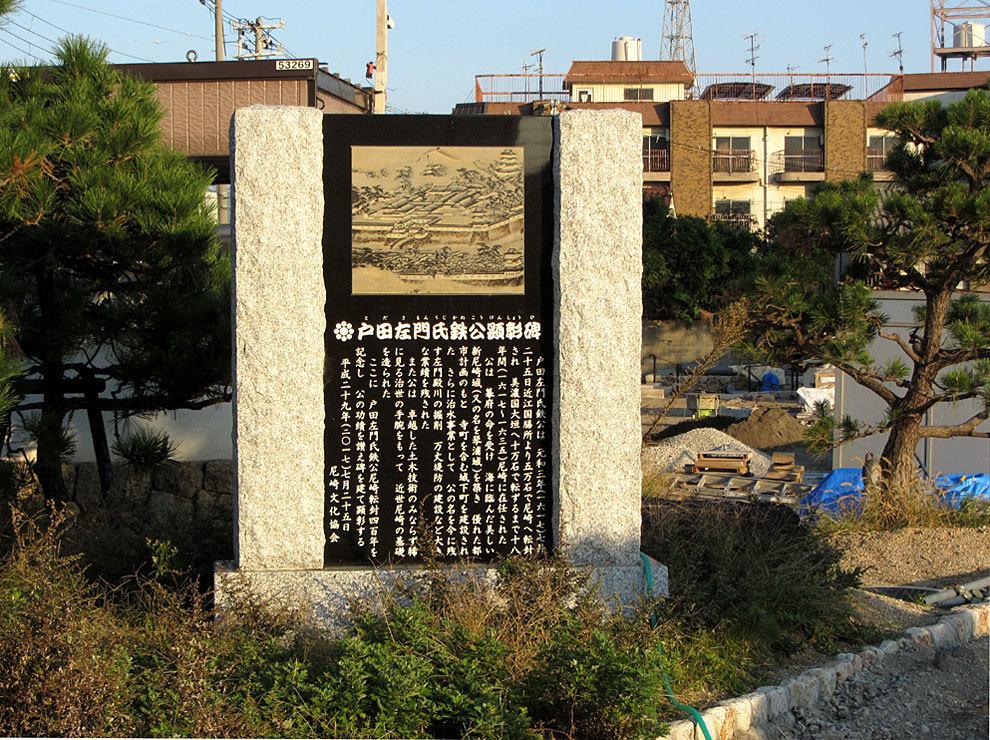 181024_戸田氏鉄碑