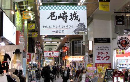 181024_尼崎中央商店街