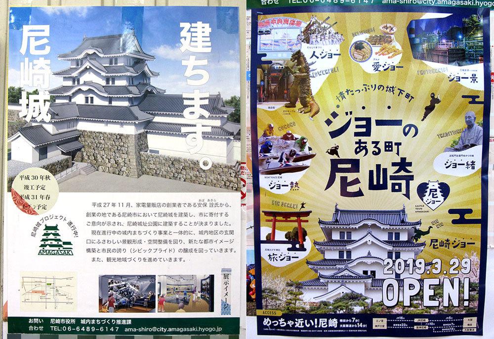 181024_尼崎城ポスター