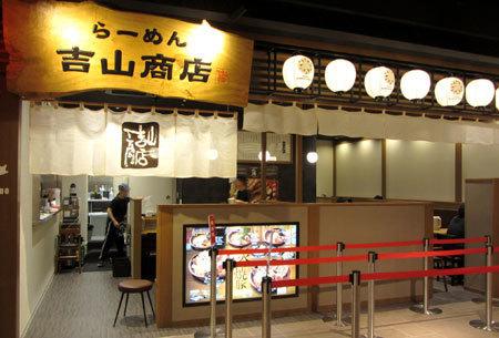 190614_吉山商店 なんばラーメン一座店
