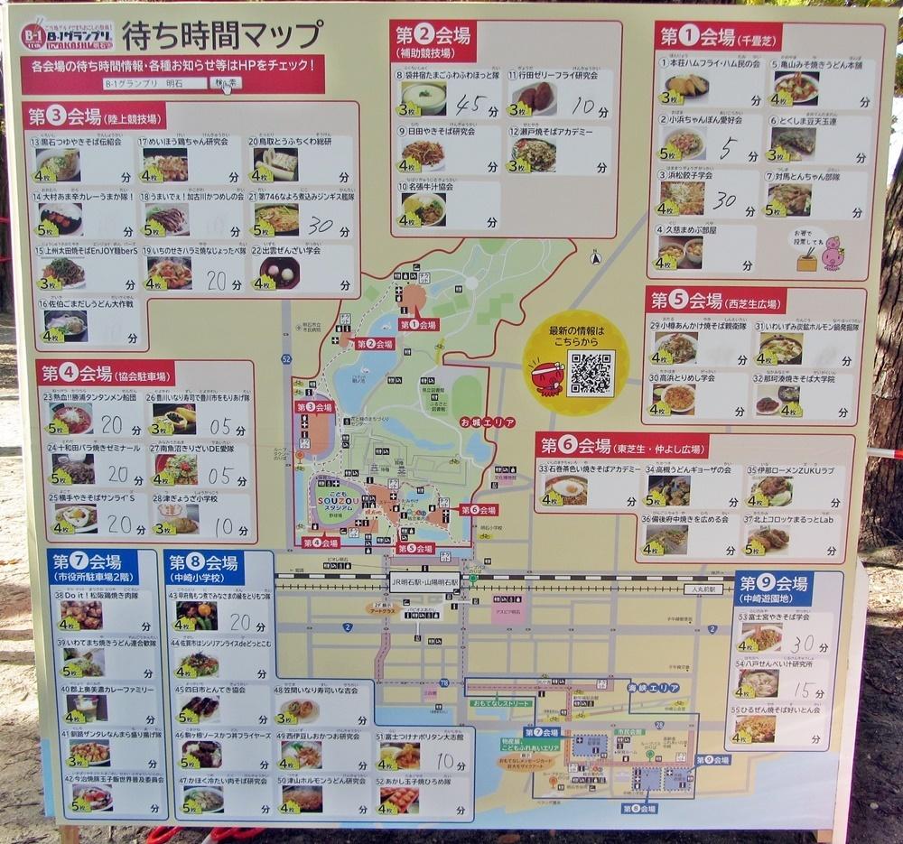 191123_2019B−1グランプリ in 明石・待ち時間情報掲示板