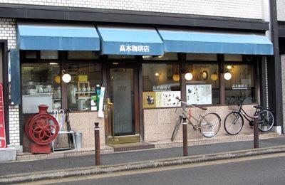 200222_高木珈琲店 高辻本店