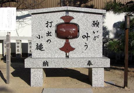201202_打出天神社・打出の小槌石絵馬